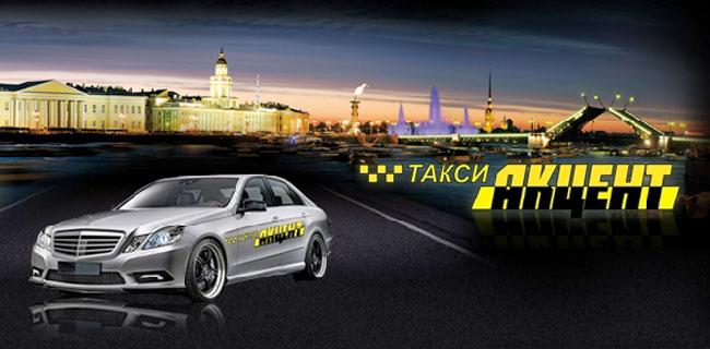 Культура обслуживания и новые виды услуг такси
