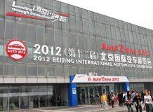 Пекинский автосалон 2012