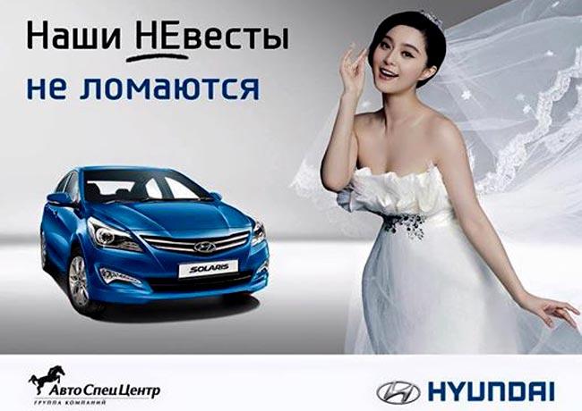 Ответ Hyundai на кампанию АвтоВАЗа