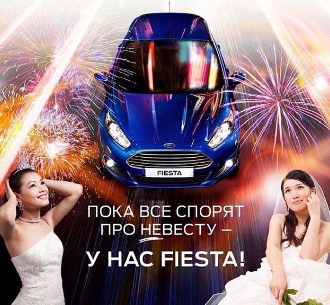 Ответ Ford на рекламу Lada и Hyundai