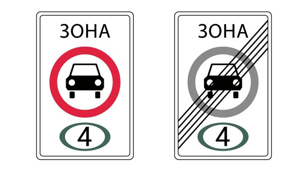 Дорожный знак Экологический класс транспортного средства