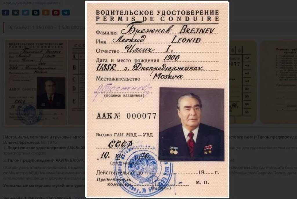 Водительские права Брежнева