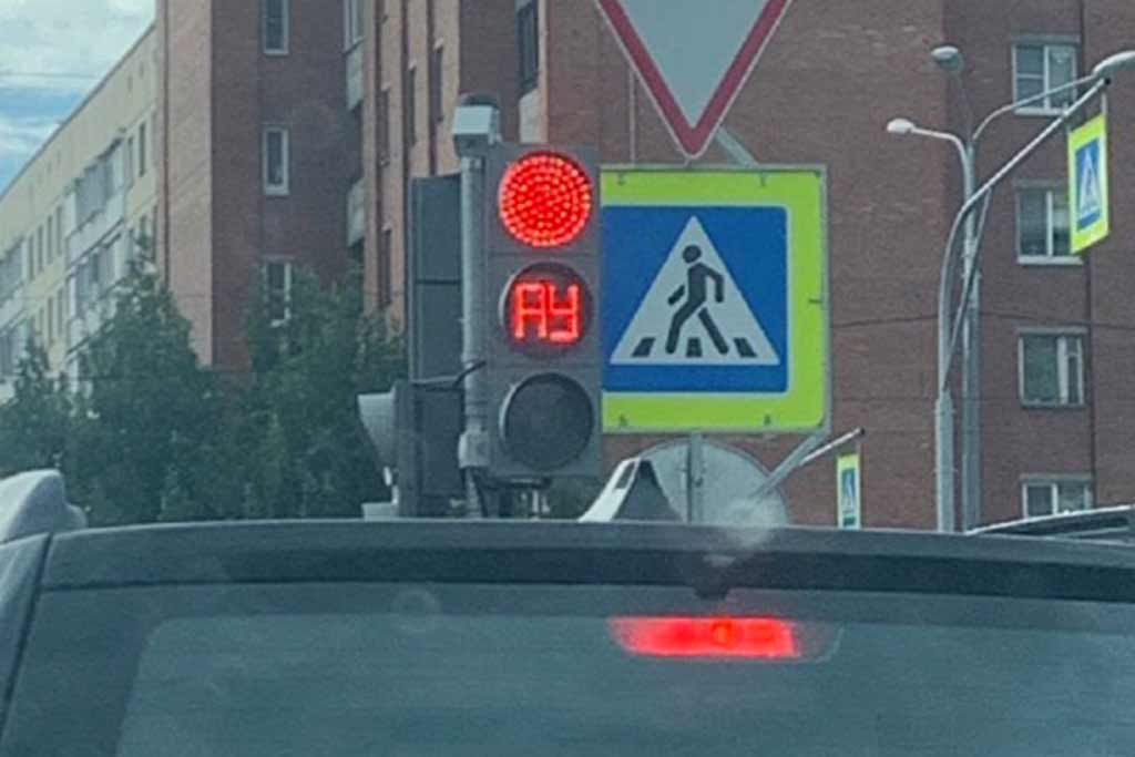Светофор АУ