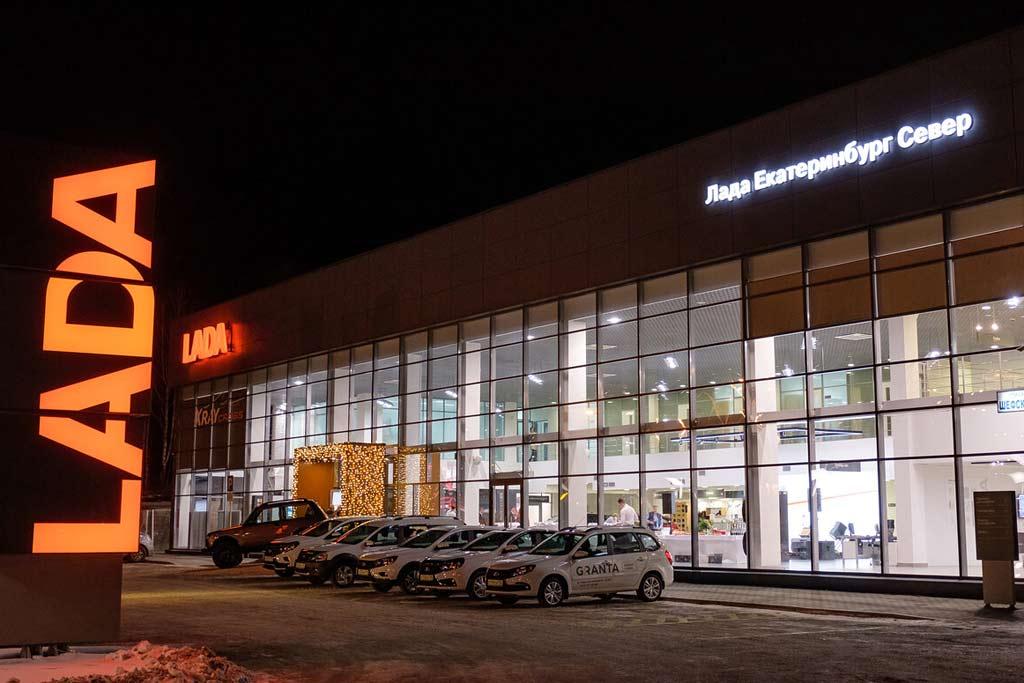 Автосалон лада в москве север государственные ломбарды москва