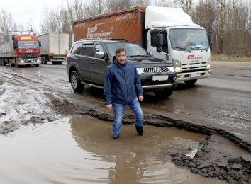 Плохие дороги