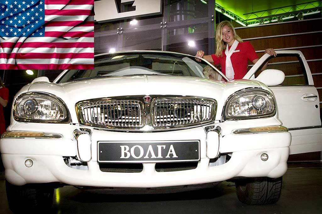 20 лет назад ГАЗ открыл шоу-рум в Техасе: что случилось с автосалоном марки в США