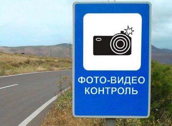 Знак фотовидеофиксация
