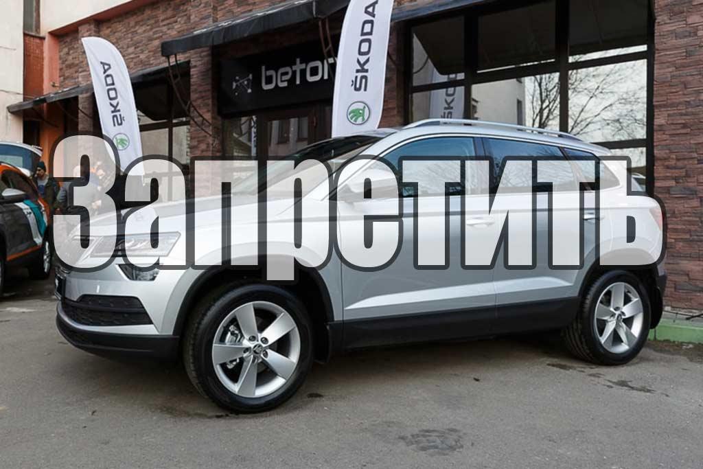 Полный запрет: в Беларуси приостановили продажи марки Skoda